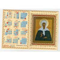 2010 Православный календарик (4)