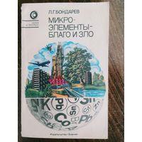 Книга Микро-элементы благо и зло. (наука и прогресс)1984г.
