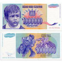 Югославия. 1 000 000 динаров (образца 1993 года, P120, UNC)