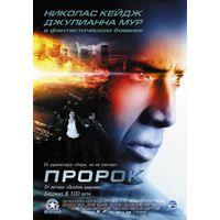 Пророк (2007) (Лицензия в картонной коробке, DVD9)