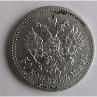 Монета 50 копеек 1899 года (АГ)