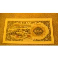 Китай 20 юаней 1949г. (копия) #3 распродажа