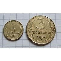 1+3 Копейки -1957- * -СССР- *-бронза
