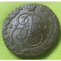 5 копеек 1781 года.
