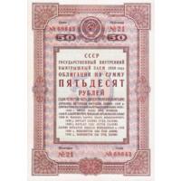 [КОПИЯ] Облигация 50 рублей 1938г.