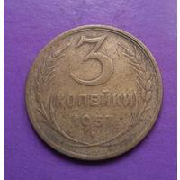 3 копейки 1957 года СССР #03