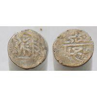 Крымское ханство.бешлык Менгли-Гирей II ,1-е правление Бахчисарай 1137г.х.(1724-1725 г.р.х);Серебро