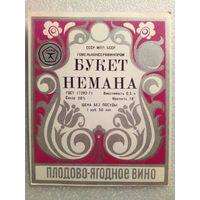 093 Этикетка от спиртного БССР СССР Гомель