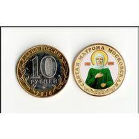 10 рублей 2016 год МАТРОНА Московская, цветная. Серия святые русской церкви