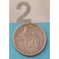 10 копеек 1932 года СССР.