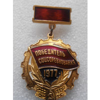 Победитель Соцсоревнования 1977 год #0114
