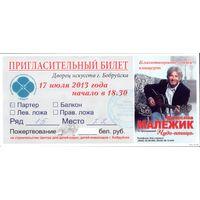 Пригласительный билет В.Малежик 120 тысяч