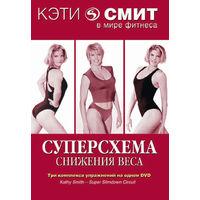 Кэти Смит: Суперсхема снижения веса