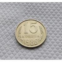 15 копеек.1986 г. СССР. #1