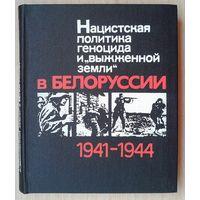"""Нацистская политика геноцида и """"выжженой земли"""" в Белоруссии 1941-1944"""