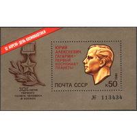 СССР 1981. Блок. Гагарин. (#5177) МNH