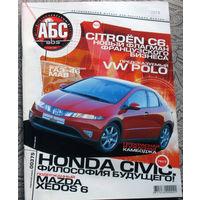 Автомобильный АБС  1 - 2006