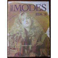 RIGAS MODES Журнал мод Осень 1990.