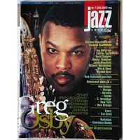 Jazz Квадрат No. 7 - 2000 (Greg Osby)