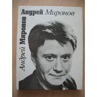 Андрей Мронов