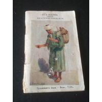 Книга ОТЪ ИОАННА СВ. БЛАГОВЕСТВОВАНIЕ, брошюра, старинный молитвенник,  74 стр., целая