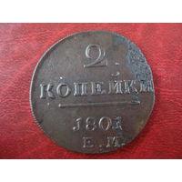 2 копейки 1801 ЕМ медь (СОСТОЯНИЕ!!!)