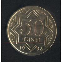 Казахстан 50 тиын 1993 г. Сохран!!!