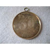 Большая шейная юбилейная медаль 30 лет (1947-1977).