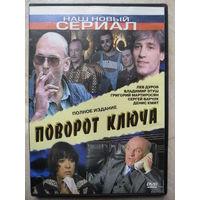 DVD ПОВОРОТ КЛЮЧА (ЛИЦЕНЗИЯ)