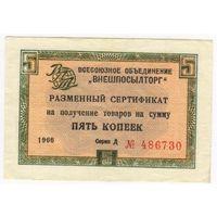 """5 копеек 1966 г  серия """"Д"""",  СССР, """"Внешпосылторг"""","""
