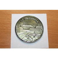 Настольная медаль СССР, П.О. УРАЛХИММАШ, алюминий, диаметр 6,5 см., хорошее состояние.