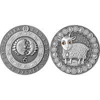 Козерог. Знаки зодиака, 20 рублей 2009, Серебро