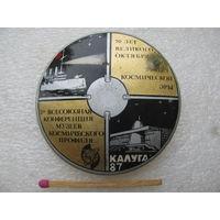 Знак. 2-я Всесоюзная конференция музеев космического профиля. 70 лет Великого Октября. Калуга 87
