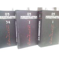 Осип Мандельштам. Собрание сочинений в 4 томах (комплект из 3 книг)