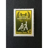 Международный год инвалида. Венгрия,1981, марка