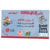 Футбол. Беларусь - Ливия. кубок LG по футболу.Тунис.2006.