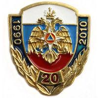 Знак. МЧС РОССИИ 20 лет. 1990 - 2010. Герб орел. Эмблема.