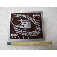 Знак. 50 лет Советскому Изобретательству. 1919-1969 г.