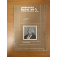 """Журнал """"Математика, кибернетика"""" (июль 1985, Карл Вейерштрасс, к 170-летию со дня рождения)"""