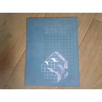 Краткая энциклопедия домашнего хозяйства 1987 Терехов
