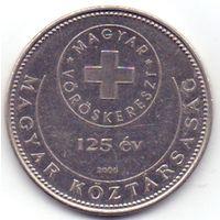 Венгрия, 50 форинтов 2006 года. 125 лет венгерскому Красному кресту.
