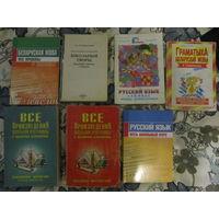 7-книг по Русскому и Белорусскому