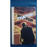 The Traitor // Предатель // Книга для чтения на английском языке