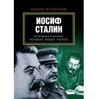 Илизаров. Иосиф Сталин в личинах и масках человека, вождя, ученого