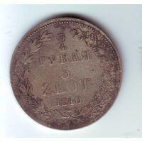 3/4 рубля - 5 злотых 1840 г. Цена снижена!