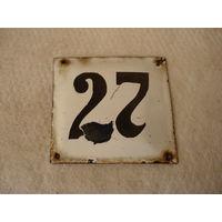 Уличная шильда, шильда номерная, табличка с номером дома, белая. СССР, вторая половина прошлого века.(2).