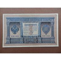 1 рубль 1898 года Шипов-Гейльман -- НВ-422