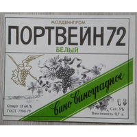 Этикетка. вино СССР-МССР. 0062