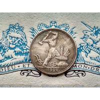 Монета СССР, 50 копеек (полтинник) 1924.
