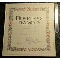 Грамота ВС СССР. 103 ВДД. 1990 год.